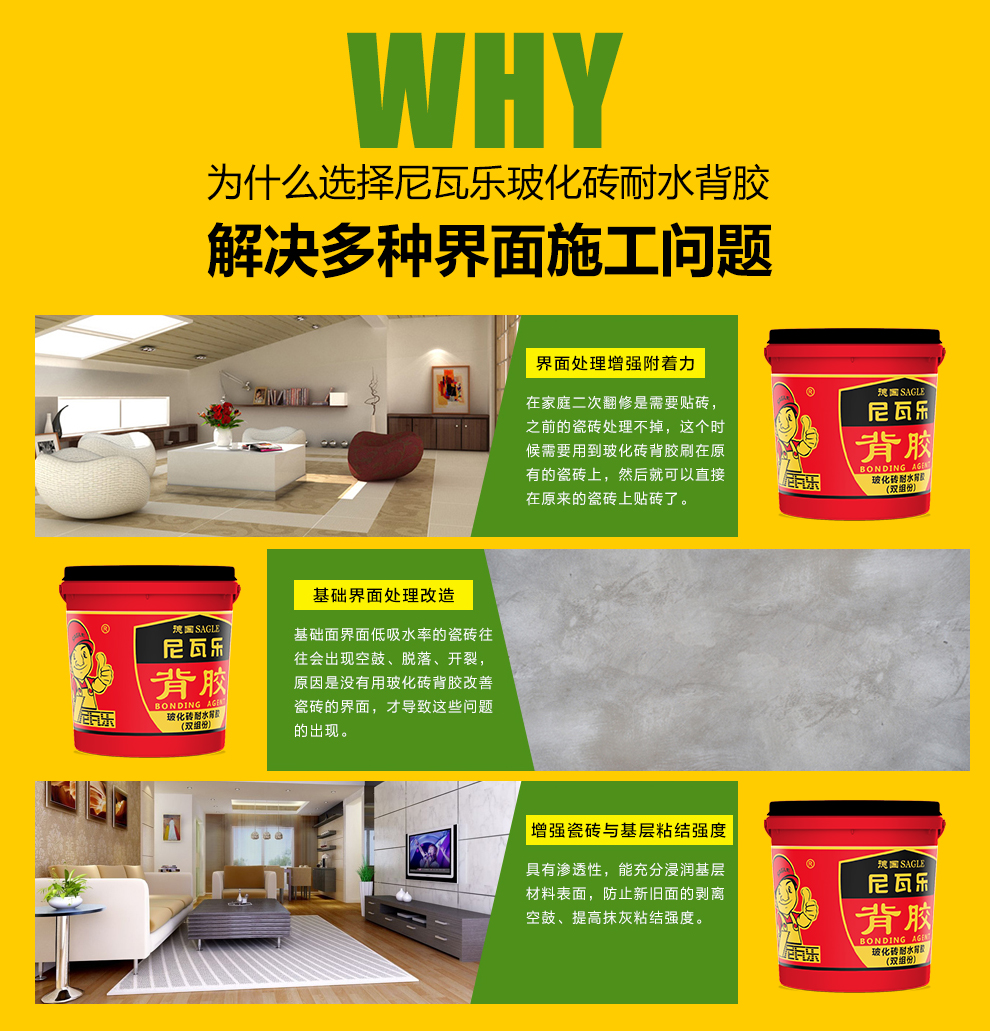 瓷砖胶,勾缝剂,瓷砖粘合剂,抗裂砂浆