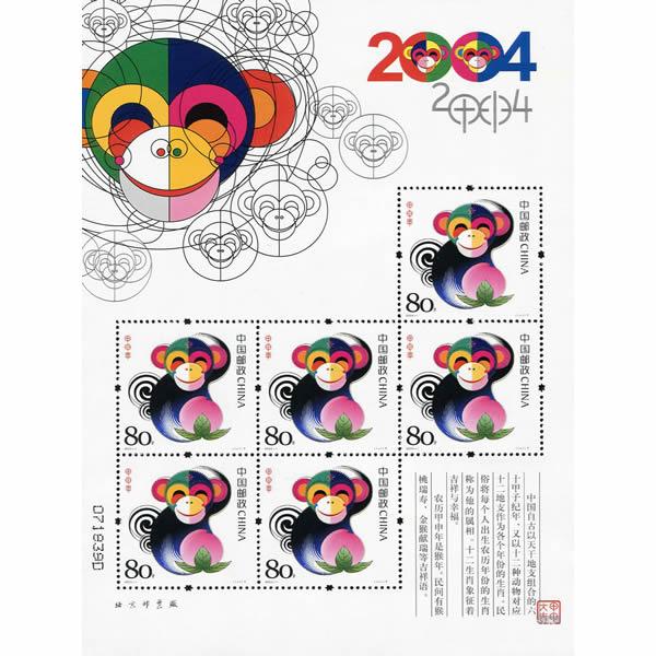 2004年邮票 2004-1 甲申年 三轮生肖邮票猴小版张