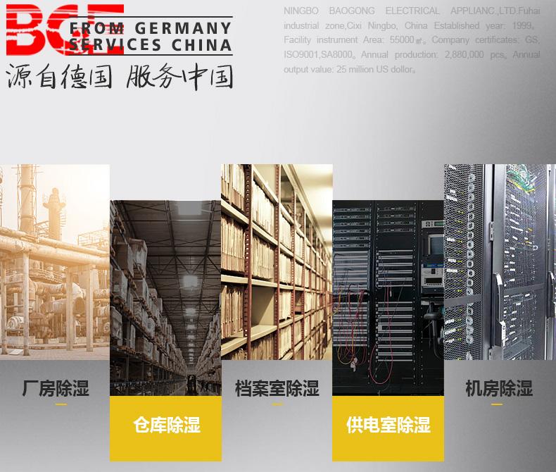 Baogong BGE BGD1701 60 Industrial Dehumidifier Commercial Dehumidifier