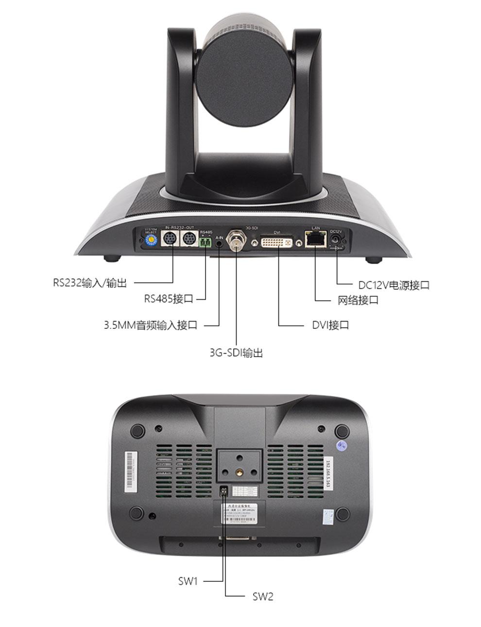 会议摄像机DP-UW20U产品展示