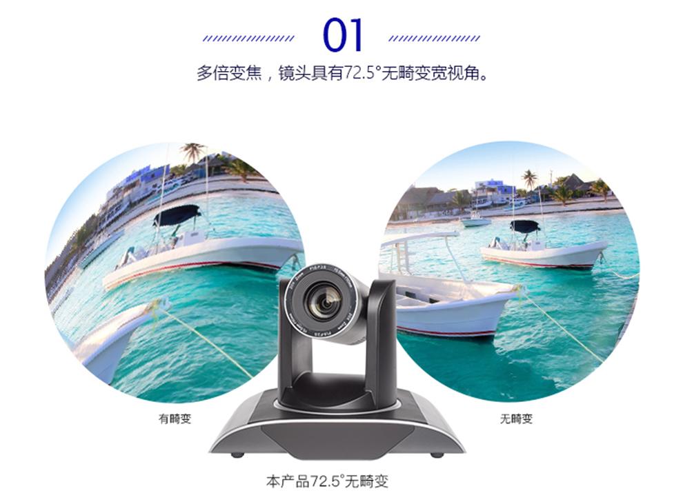 DP-UW20U高清1080P会议摄像机的20倍变焦