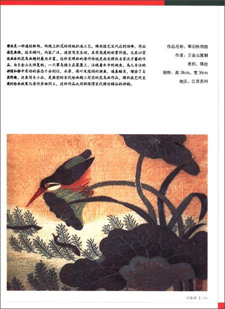 蜀錦圖案豐富多彩,傳統的產品有雨絲錦,條花錦,散花錦,方方錦,燈籠錦圖片