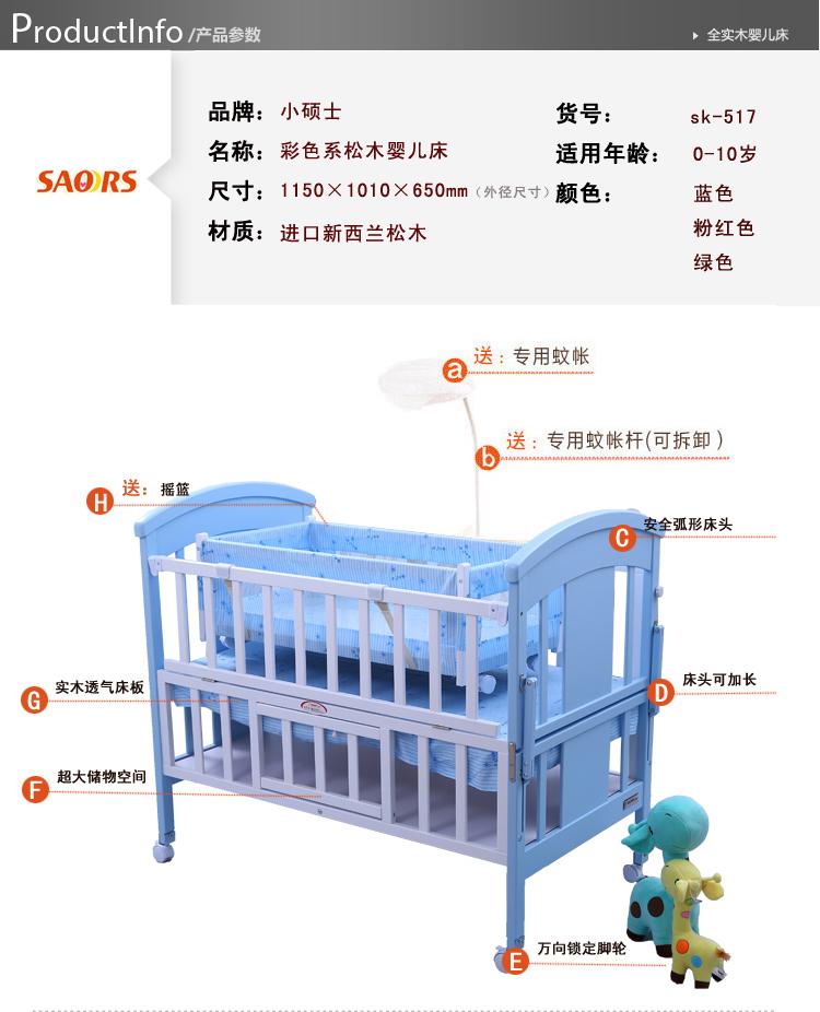 小碩士嬰兒床如何安裝_小碩士嬰兒床安裝視頻_碩士嬰兒床安裝視頻