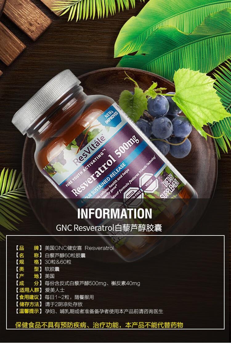 Gnc 健安喜白藜芦醇葡萄籽维生素红酒精华白藜芦醇美国resveratrol白藜