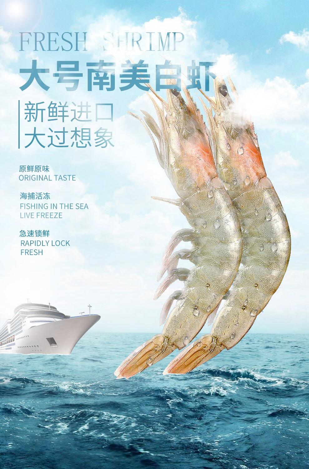 浓鲜时光海捕虾大号白虾冻虾船冻生鲜虾类基围虾13-18cm海鲜水产白虾青虾对虾每袋 (升级款两袋装)净重700g(只只分离)