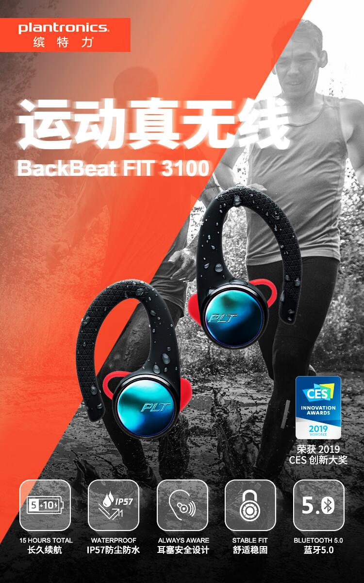 降¥144 Plantronics 缤特力 BackBeat FIT 3100 真无线挂耳式蓝牙耳 双重优惠折后¥463.2 赠充电宝