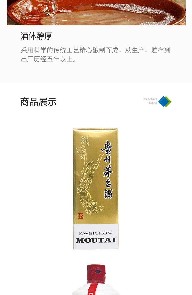 茅台(MOUTAI)43度飞天茅台酒(酱香型白酒)500ml