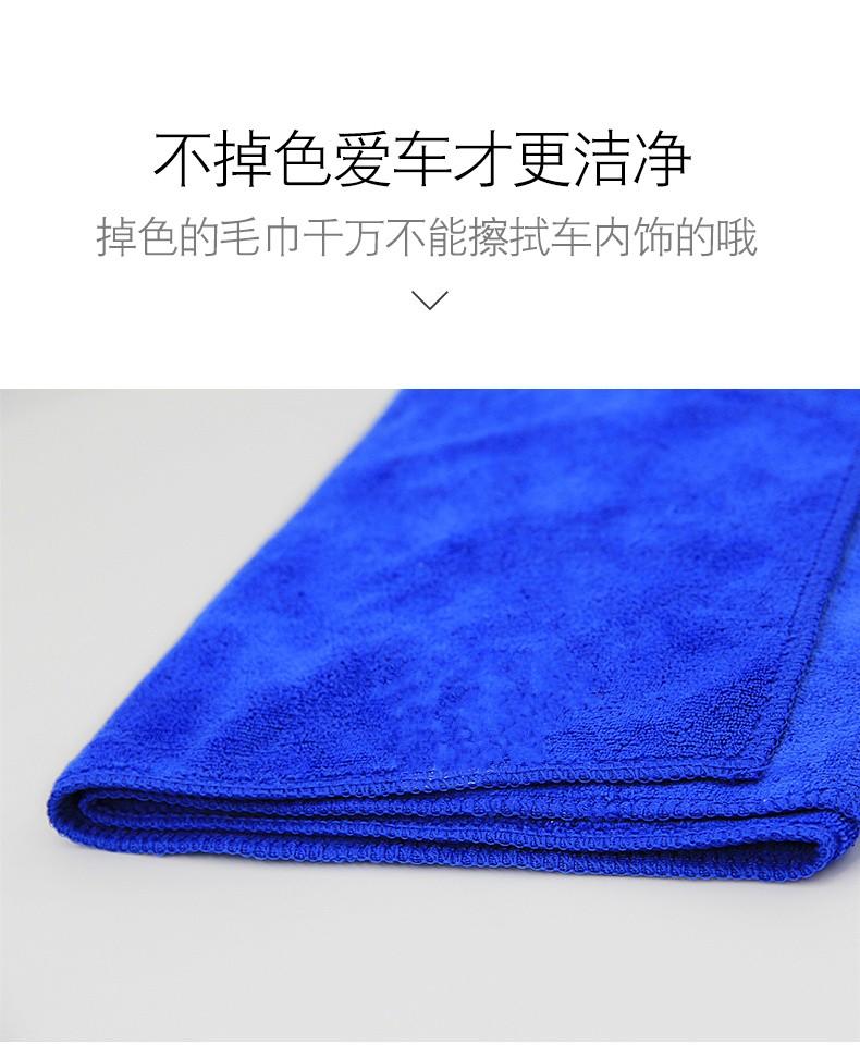 温家乐 细纤维擦车毛巾 吸水去污 (34CM*76CM) 蓝色 单条装