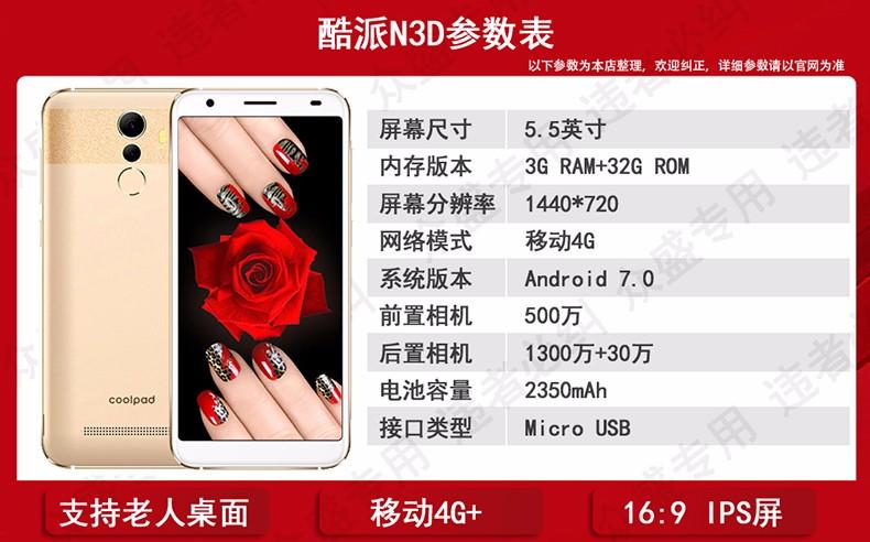 酷派(Coolpad) 锋尚N3D 移动4G+ 双卡双待全面屏智能老年老人