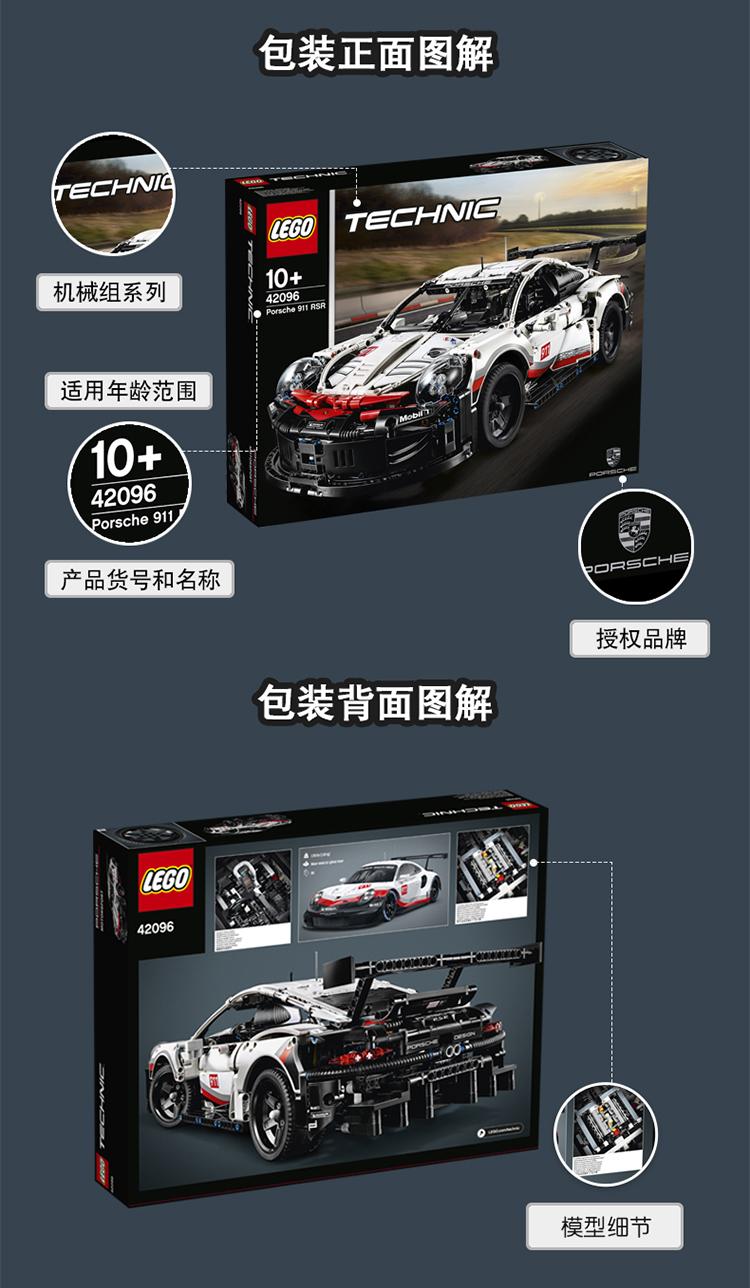 乐高LEGO 保时捷 911RSR赛车 42096 男孩女孩生日礼物机械组系列 跑车
