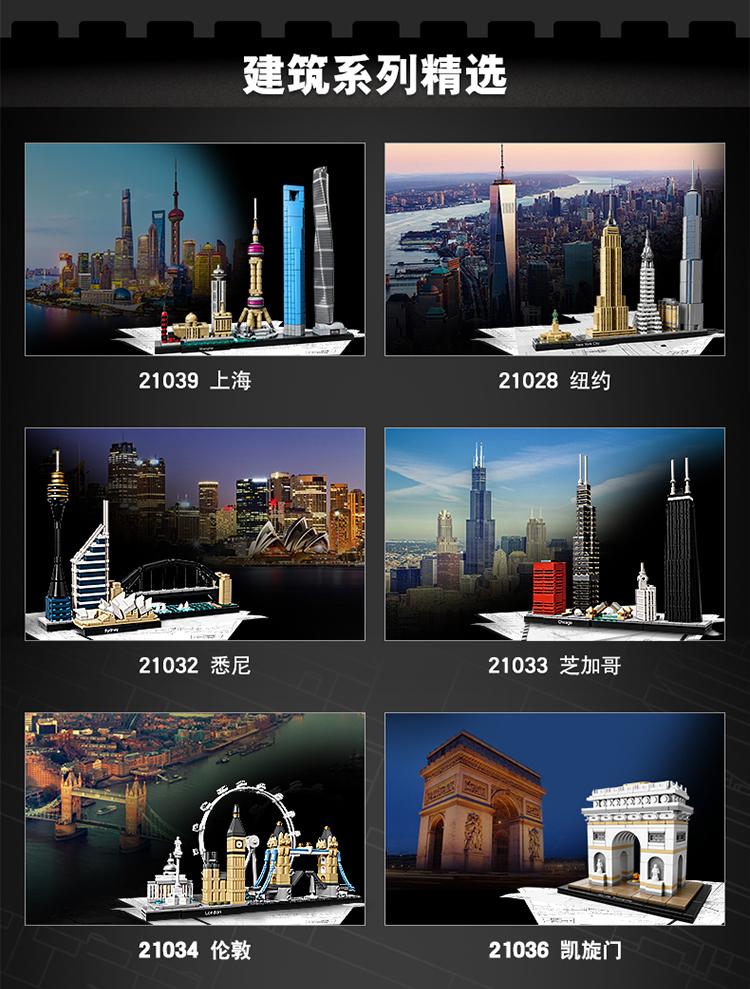 乐高LEGO 建筑系列