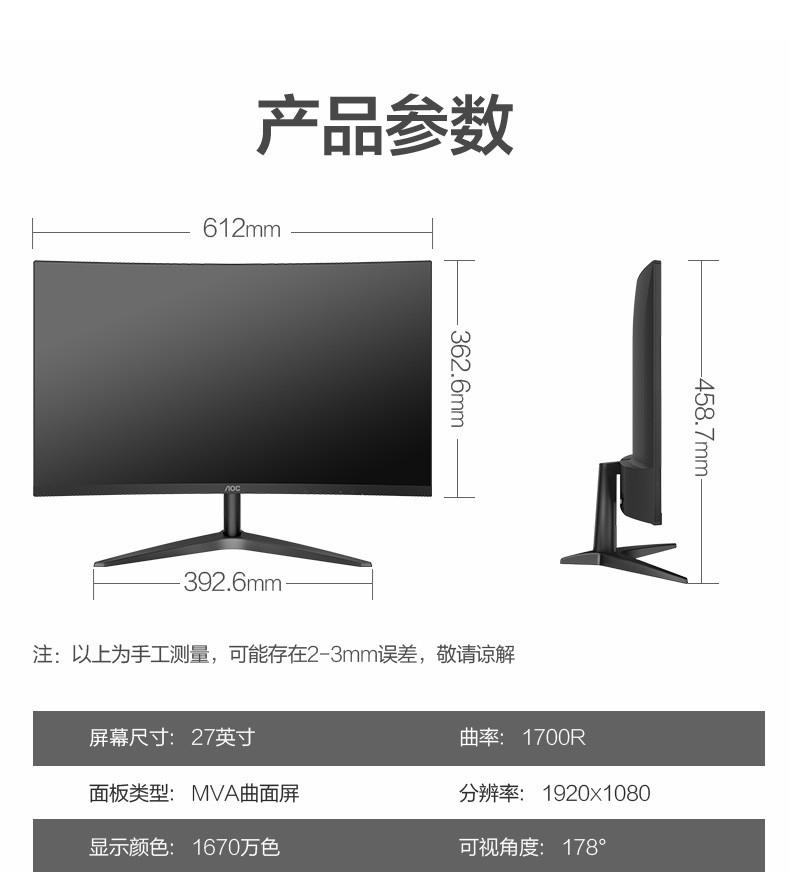 AOC显示器 C27B1H 27英寸曲面显示屏 HDMI全高清爱眼不闪屏幕 电竞游戏液晶电脑显示器 黑色