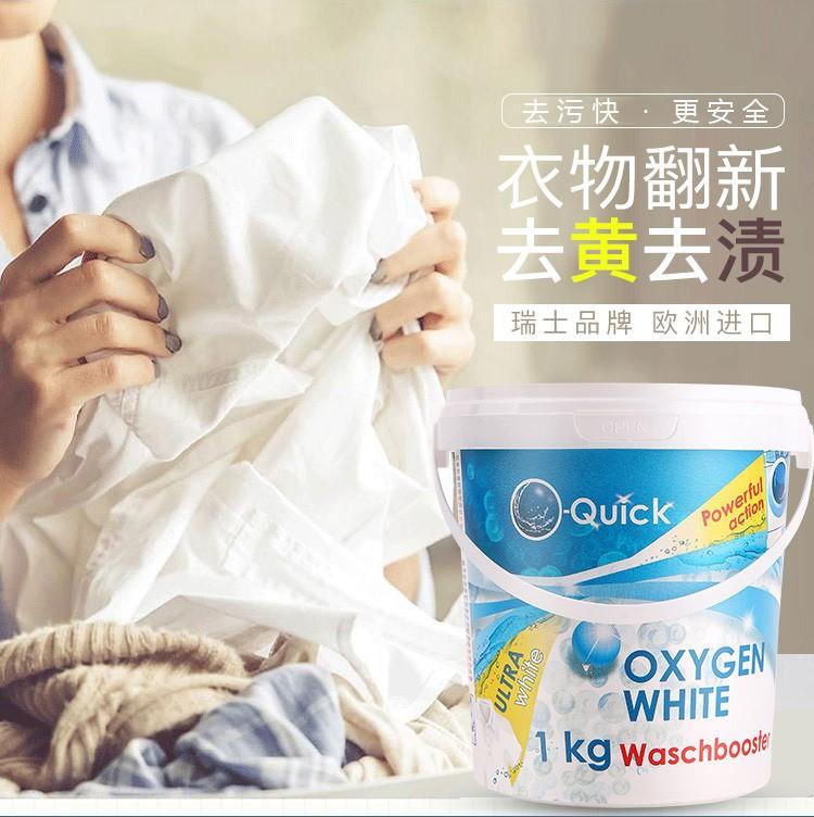 瑞士进口 O-Quick 欧快 衣物活氧亮白粉 1kg*2件 双重优惠折后¥29包邮(拍2件) 京东¥89.95
