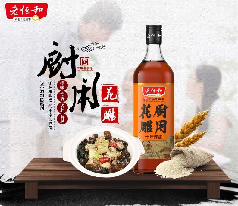 中华老字号 老恒和 十年陈酿 厨用花雕酒 料酒 500ml*2瓶 天猫优惠券折后¥29.9包邮(¥39.9-10)