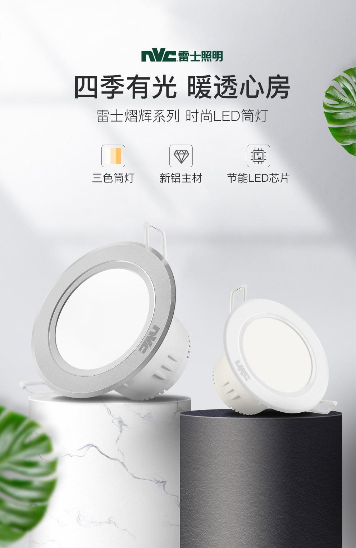 雷士照明筒灯LED三色可调孔灯天花灯背景装饰灯牛眼灯3W铝材三档调光漆白开孔75-85mm