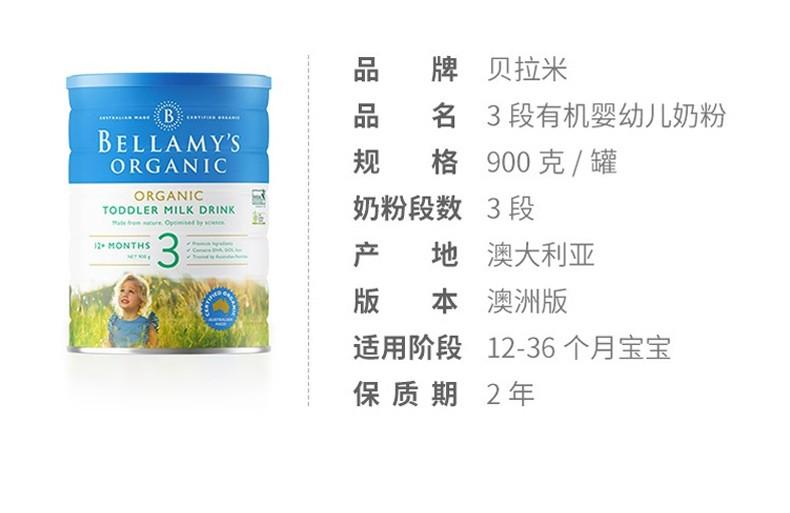 【直邮】澳洲贝拉米1段有机奶粉Bellamy's Organic【3罐装】