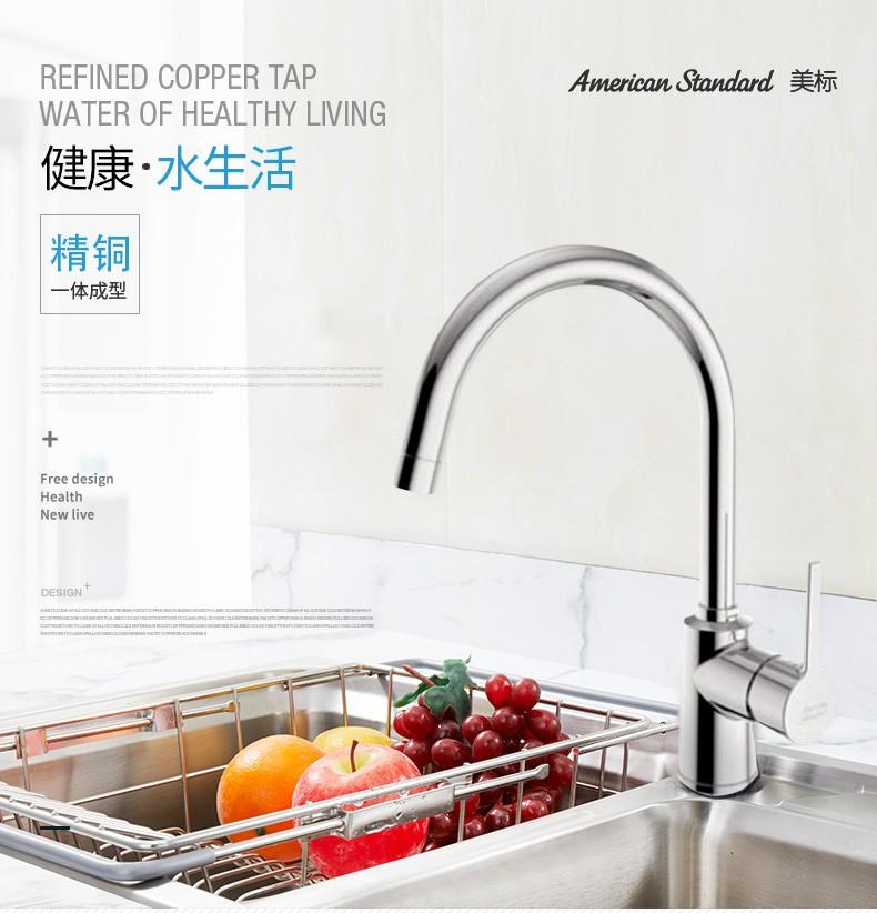 【砍价立减】美标卫浴希丽亚台式厨房水龙头 水槽洗菜盆洗碗池厨用全铜冷热龙头可旋转FFAS5625