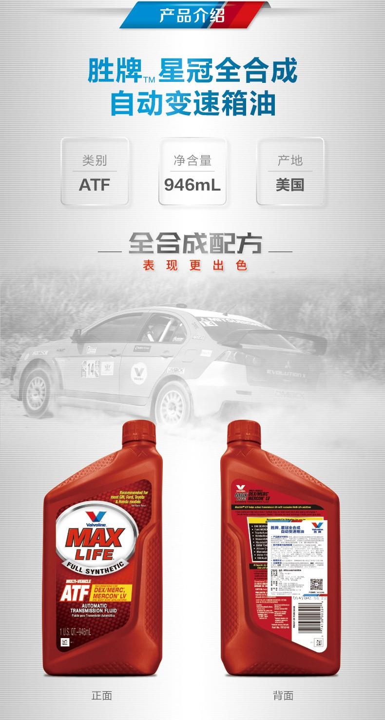 胜牌(Valvoline)Max Life ATF星冠全合成自动变速箱油手自一体波箱油 12瓶装