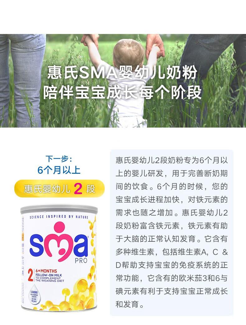 【直邮】英国惠氏SMA奶粉1段