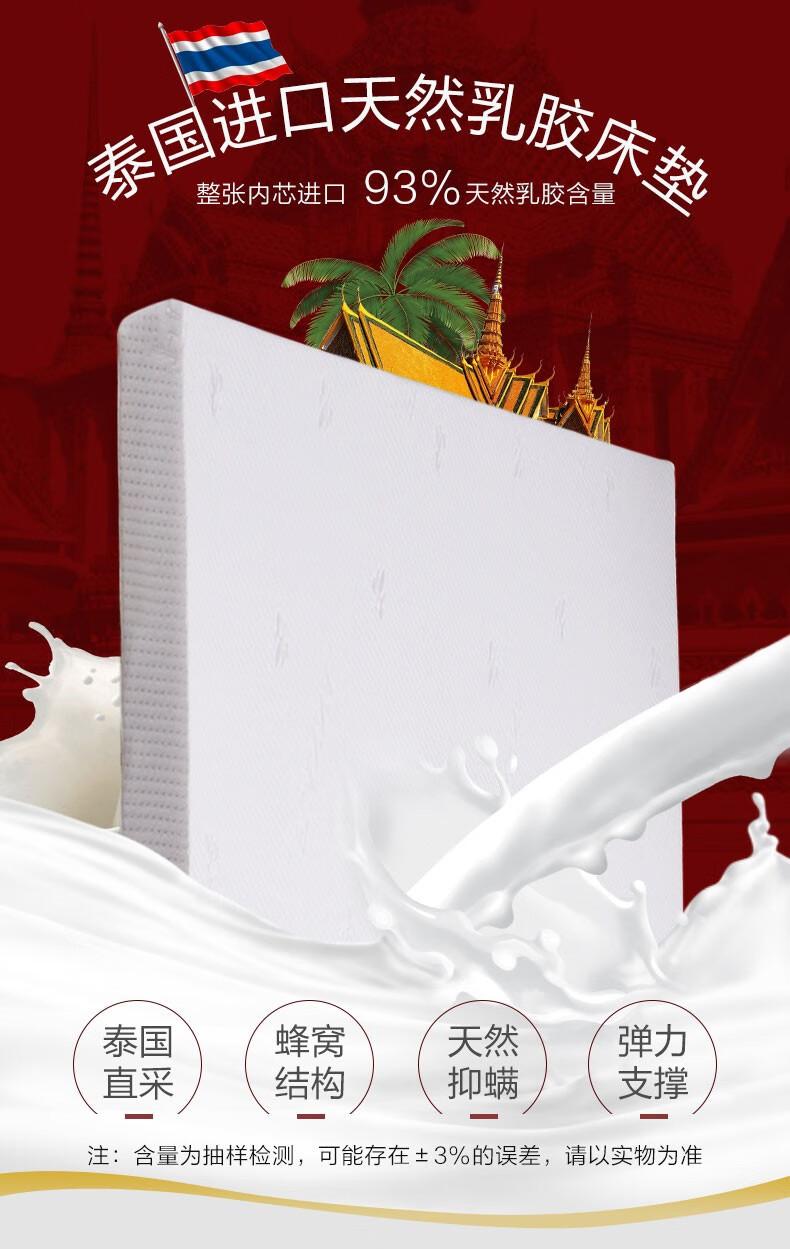富安娜 泰国进口天然乳胶床垫 可拆洗 7.5*180*200厘米 双重优惠折后¥1249.1闪购