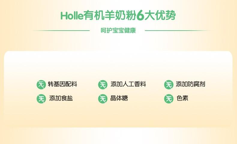 【直邮】德国泓乐2段Holle有机羊奶粉