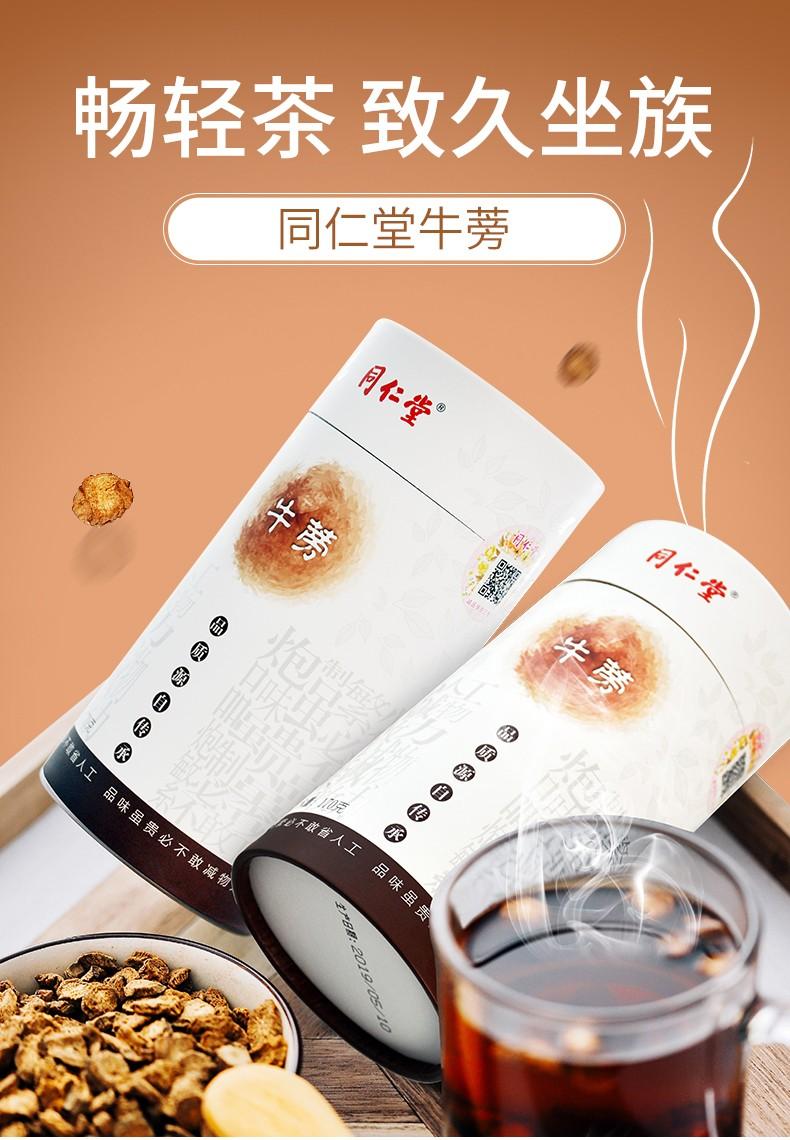 第二件五折】同仁堂(TRT)同仁堂牛蒡茶170g正品养生茶牛蒡
