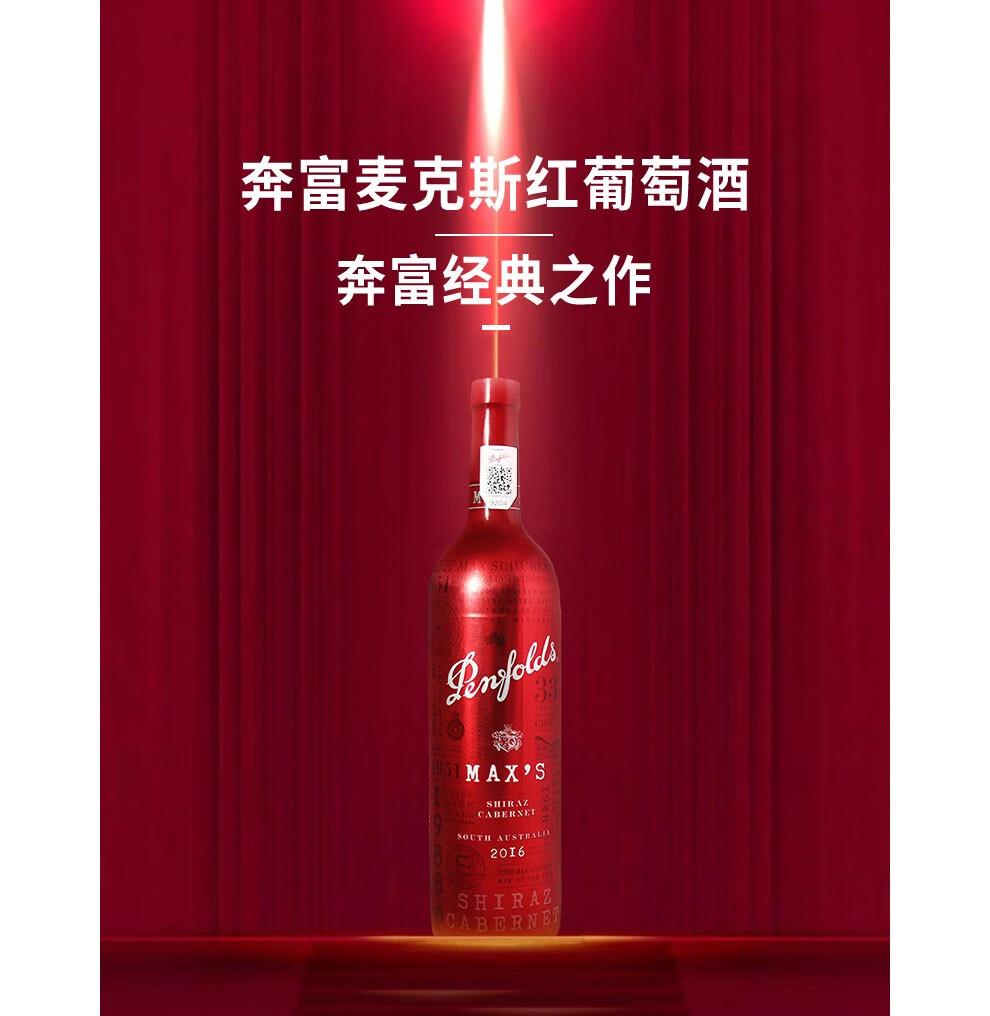 澳大利亚进口红酒Penfolds奔富麦克斯Max's干红葡萄酒经典西拉赤霞珠750ml*6整箱装