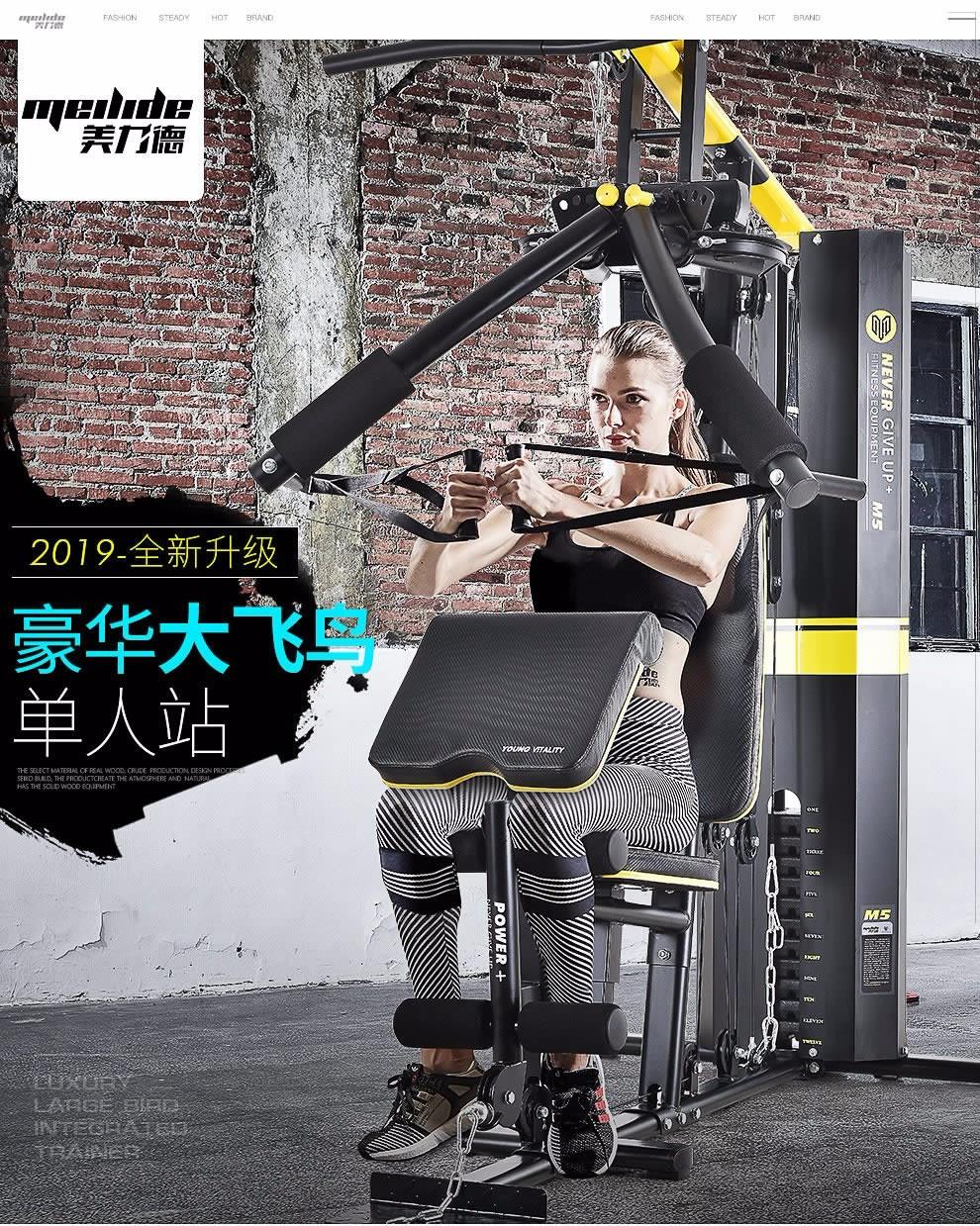 美力德 M5健身器材 飞鸟综合训练器单人站 大型家用多功能力量组合运动器材—包上楼