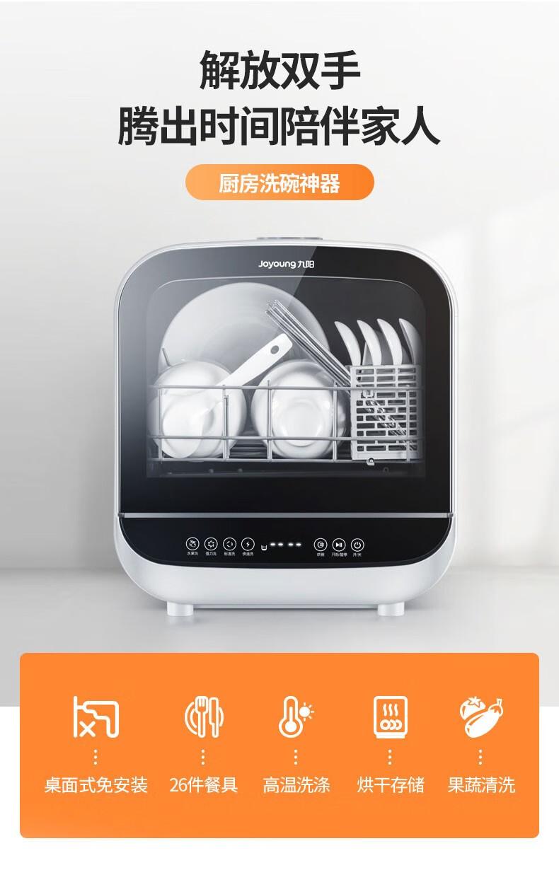 九阳 X6 免安装 家用台式洗碗机 除菌烘干消毒 下单折后¥1699史低 赠洗碗粉1kg
