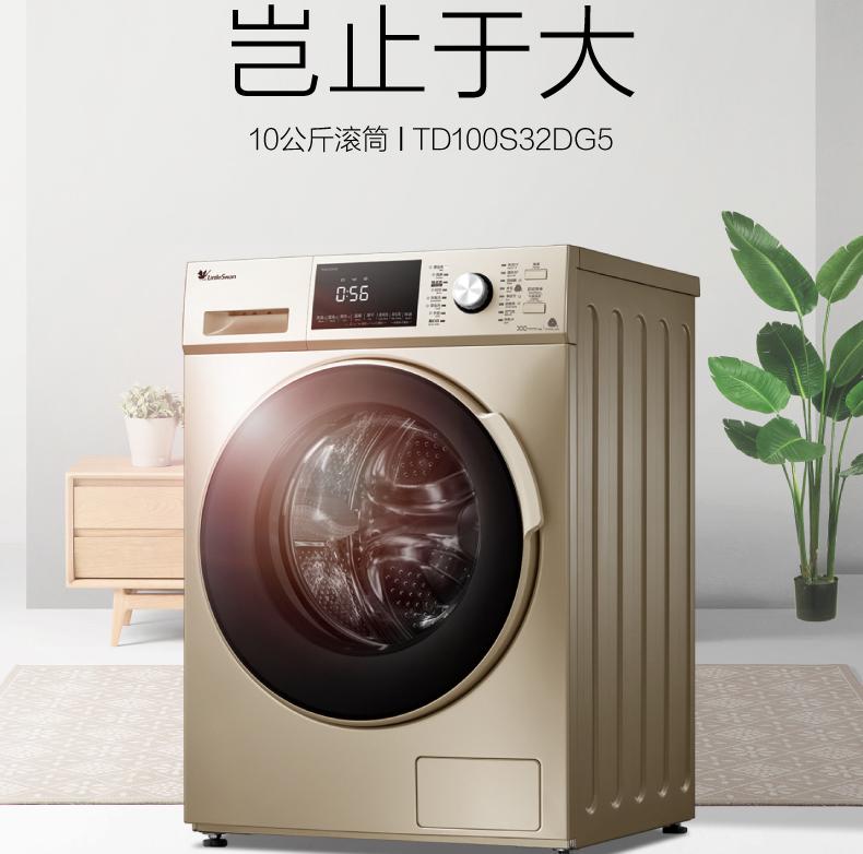 小天鹅 TD100S32DG5 10公斤 洗烘一体变频滚筒洗衣机 双重优惠折后¥2599