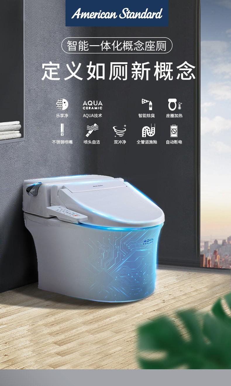 American Standard 美标卫浴 CEAS5375 概念智能一体化坐便器 京东优惠券折后¥3359