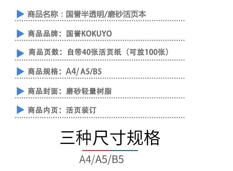 日本国誉(KOKUYO)透明淡彩曲奇活页本 笔记本记事本错题分类 国誉活页夹 日记本文具活页本 B5蓝色【中号】