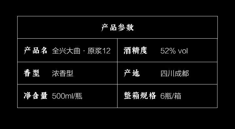 【成都馆】全兴大曲 原浆12 浓香型 礼盒白酒 52度500ml/瓶 川酒 整箱6瓶