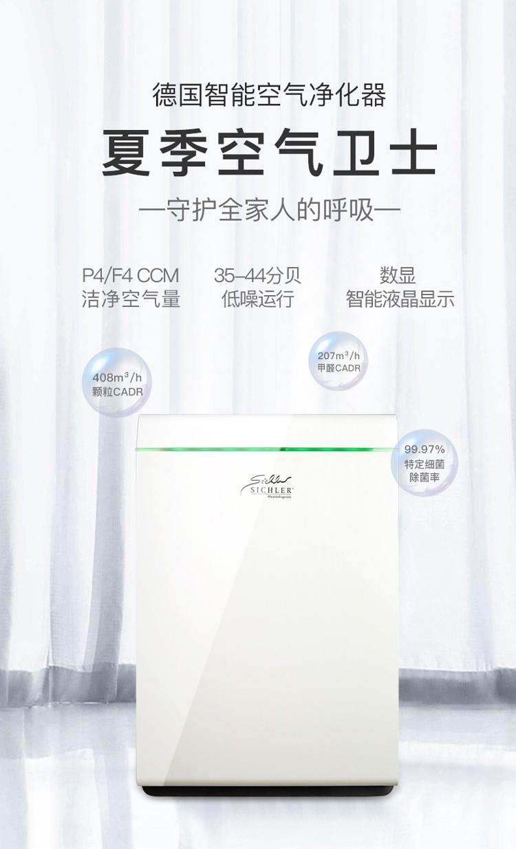 德国 sichler 智能家用空气净化器 CN106002 下单折后¥999