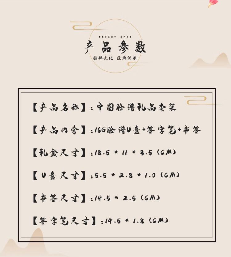 中国风纪念品脸谱书签U盘签字笔套装年会礼品
