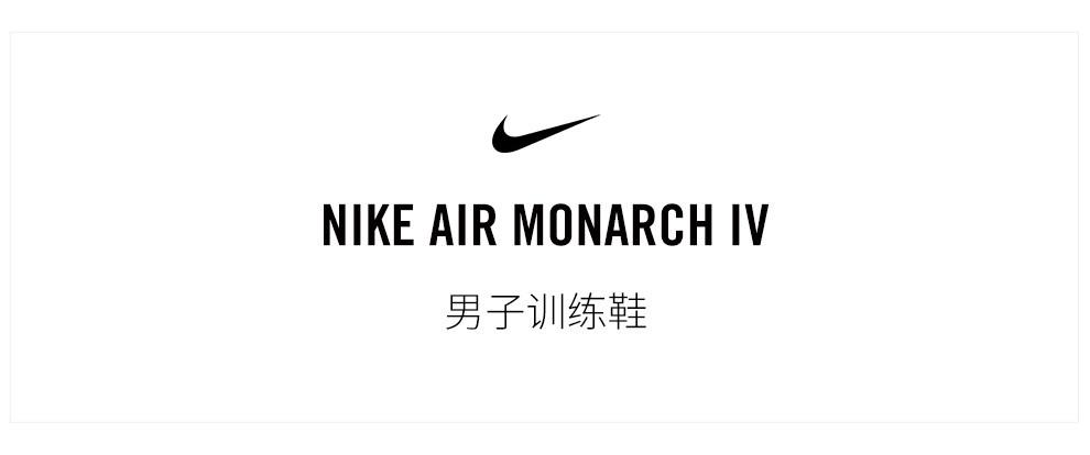 耐克 男子 NIKE AIR MONARCH IV 训练鞋 415445 415445-102 44