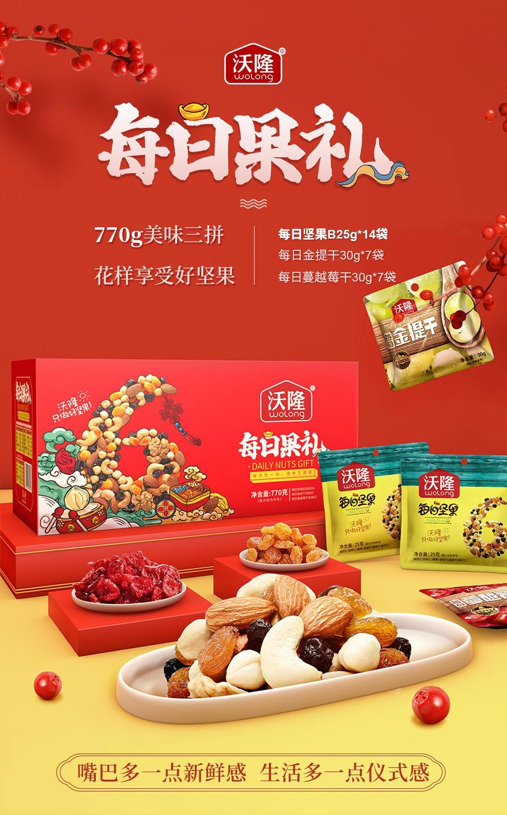 沃隆 每日坚果 混合坚果仁休闲零食礼盒 自然原味 每日果礼770g/盒
