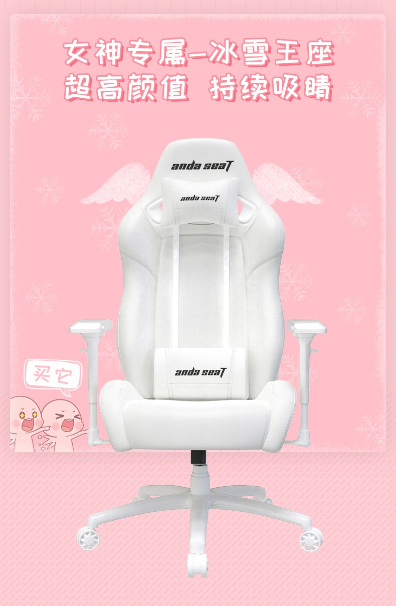 andaseaT安德斯特主播电脑椅直播电竞椅人体工学办公椅游戏椅冰雪王座茶白色(脚架全白)