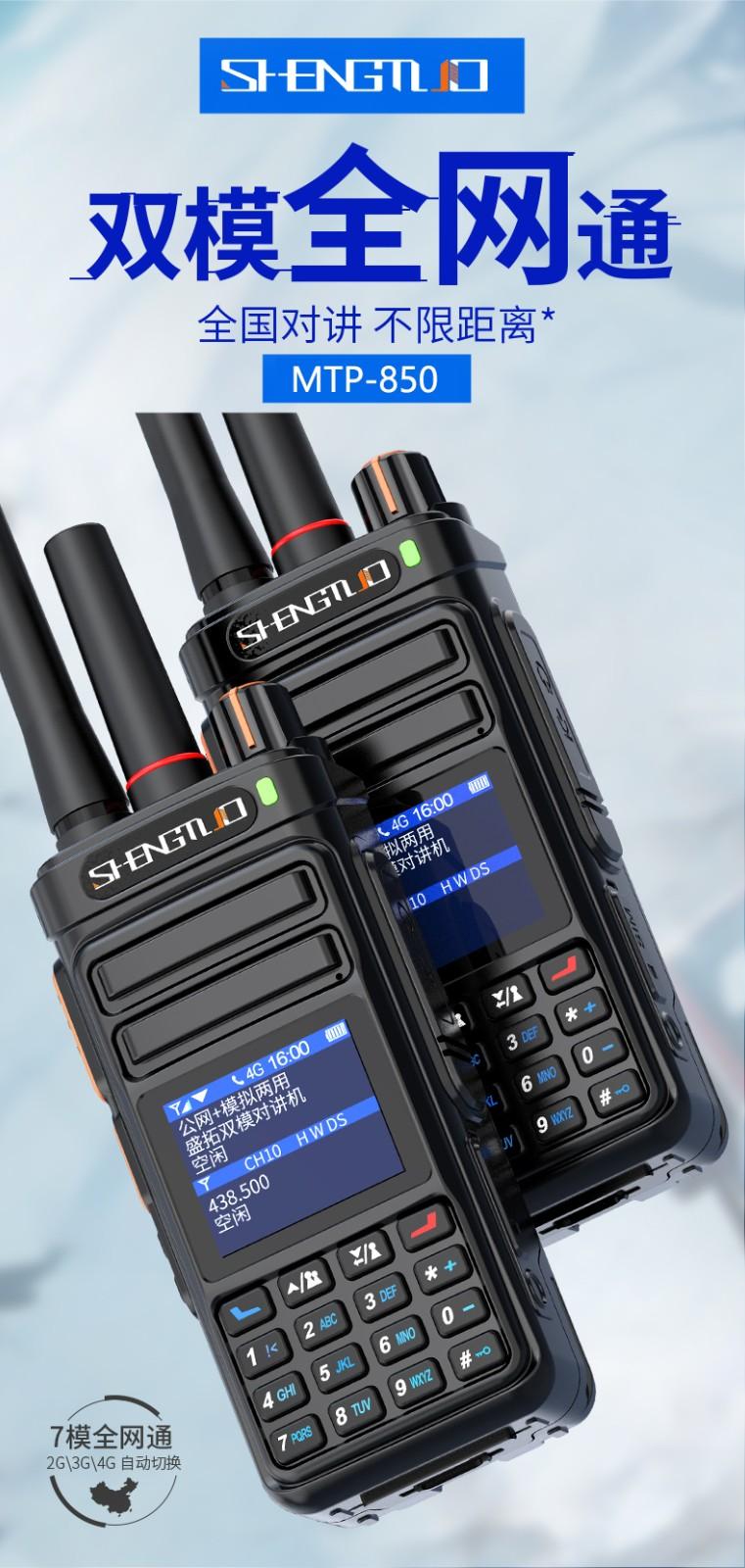 盛拓对讲机全国通公网5000公里不限距离50公里免续费电信插卡车队自驾游户外无线手持4G双模电信