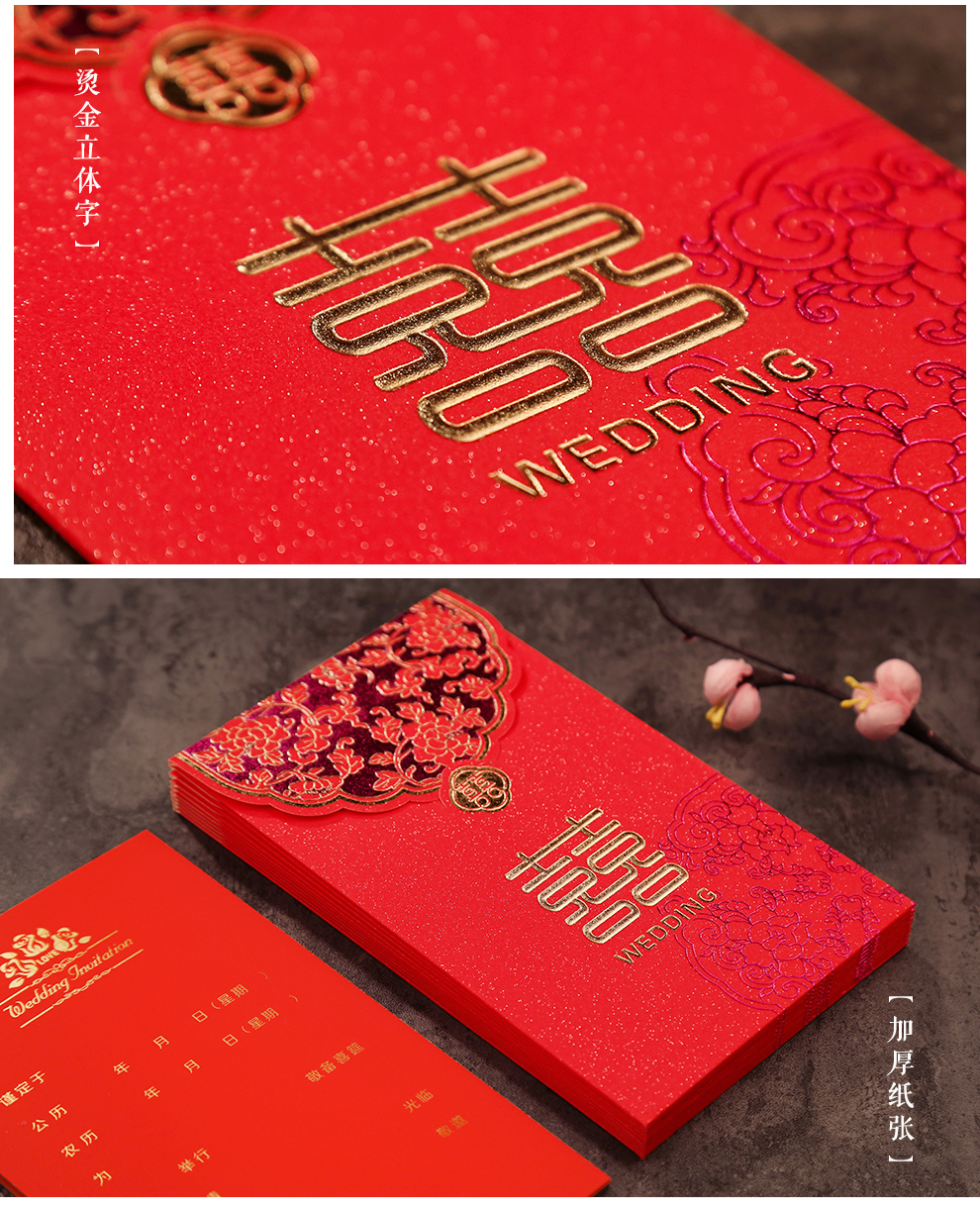 Sending wedding supplies Creative personality wedding invitations ...