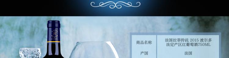 拉菲传说波尔多干红葡萄酒750ML|拉菲-上海晟桀实业有限公司