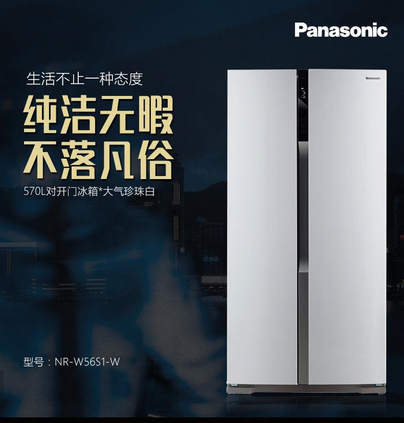 需预约 Panasonic 松下 NR-W56S1-W 561升 变频对开门冰箱 ¥4990