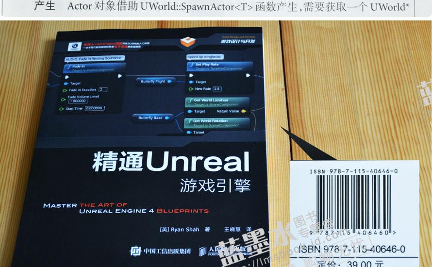 精通Unreal游戏引擎+游戏场景设计+Unreal书籍》【摘要书评试读】- 京东图书