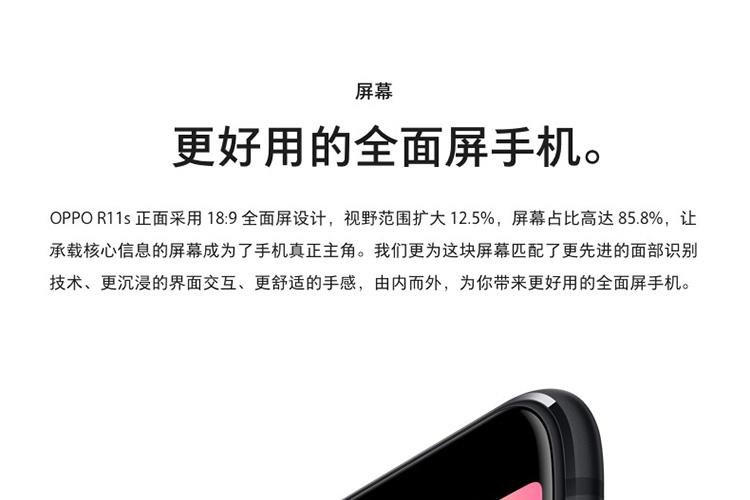 OPPO R11s 全面屏双摄拍照手机 4GB+64GB 香槟色 全网通