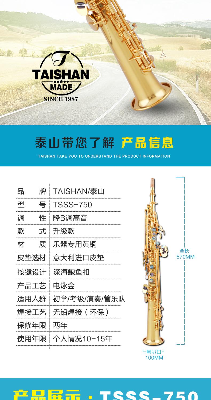 泰山(TAISHAN MADE) 高音萨克斯风乐器TSSS-750直管分体降B调