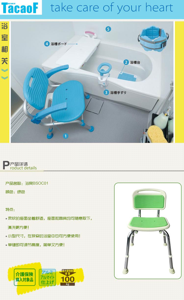 TACAOF Extra high step Tacaof elderly bath chair elderly disabled ...