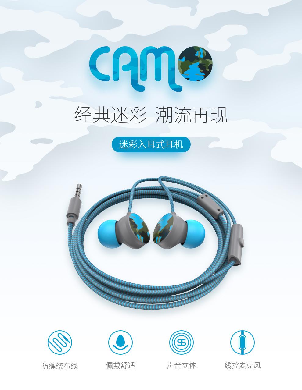 Unionstar有线耳机系列:CAMO 迷彩耳机