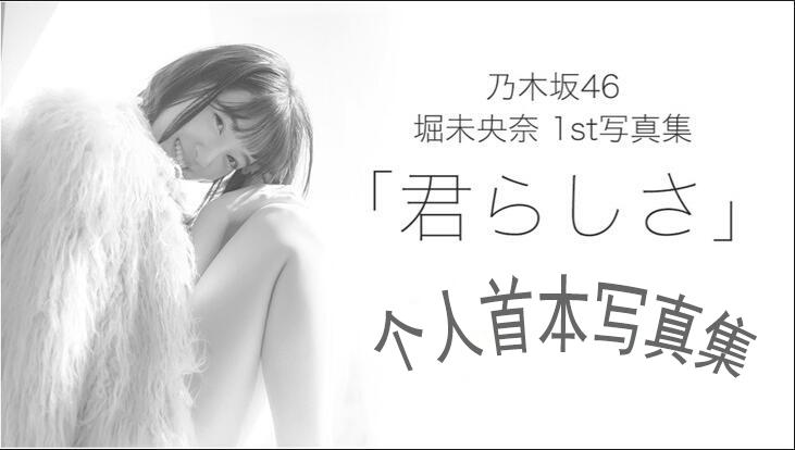 乃木坂46 堀未央奈1st写真集  君らしさ