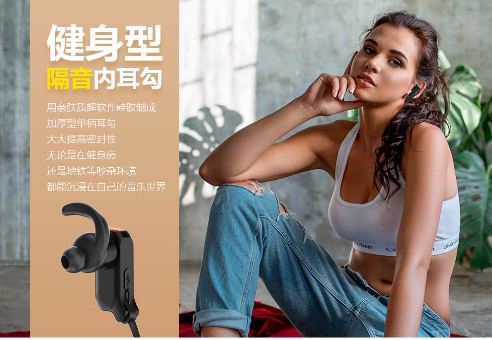 Unionstar健身型耳机