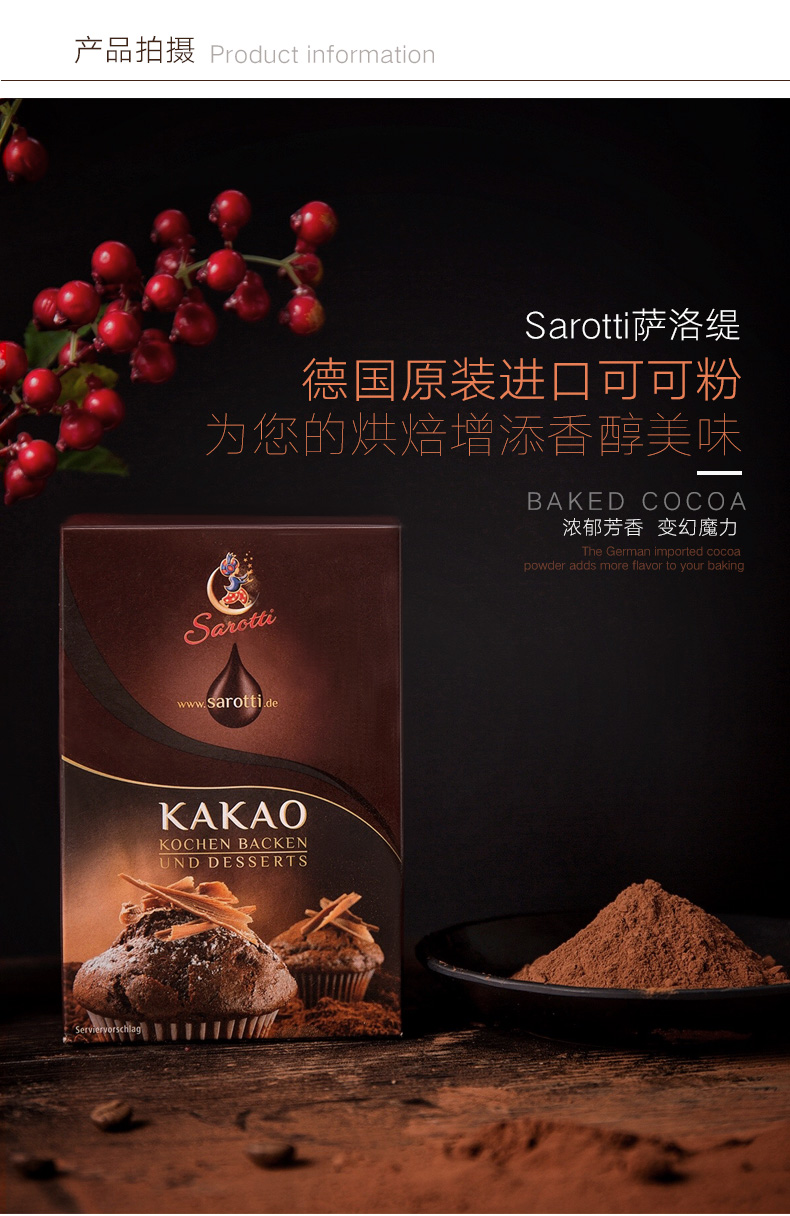 [3 pieces 85 folds 4 pieces 8 folds] Chocolate powder cocoa powder baking  raw material Chocolate cake raw material Salotti imported from Germany